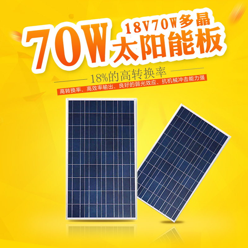 Enough power watt polycrystalline solar panels solar panels for household lighting system with power board assembly