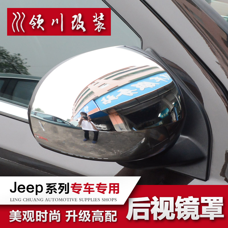 Enrollment of models rearview mirror rearview mirror cover wrangler jeep compass grand cherokee freedom freedom light passenger side mirror shell modification