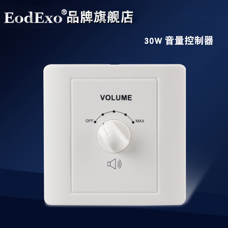Eodexo VC-5-30W sound control switch volume control constant pressure of public broadcasting system with consumers against strong cut
