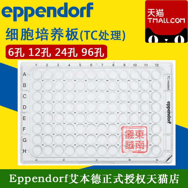 Eppendorf eppendorf cell culture plate 6/12/24/96 holes axenic/tc processing/individually wrapped