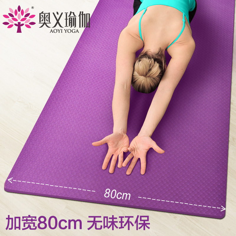 Esoteric tasteless tpe yoga mat lengthened widened 80CM genuine thick yoga mat yoga mats increasingly slip fitness mat