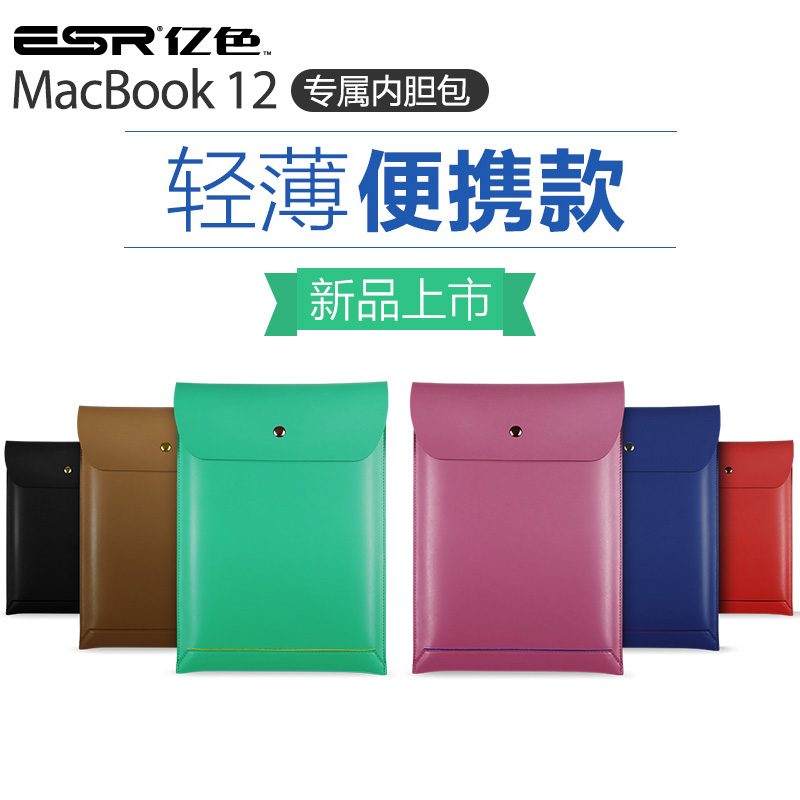 Esr billion colors macbook12 inch leather computer bag 12 macbook apple laptop bag liner bag