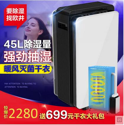 Europe well dehumidifier home dehumidifier dehumidifier in the basement OJ251E dryers dehumidifier dehumidifier dehumidifier dehumidifiers mute breathers