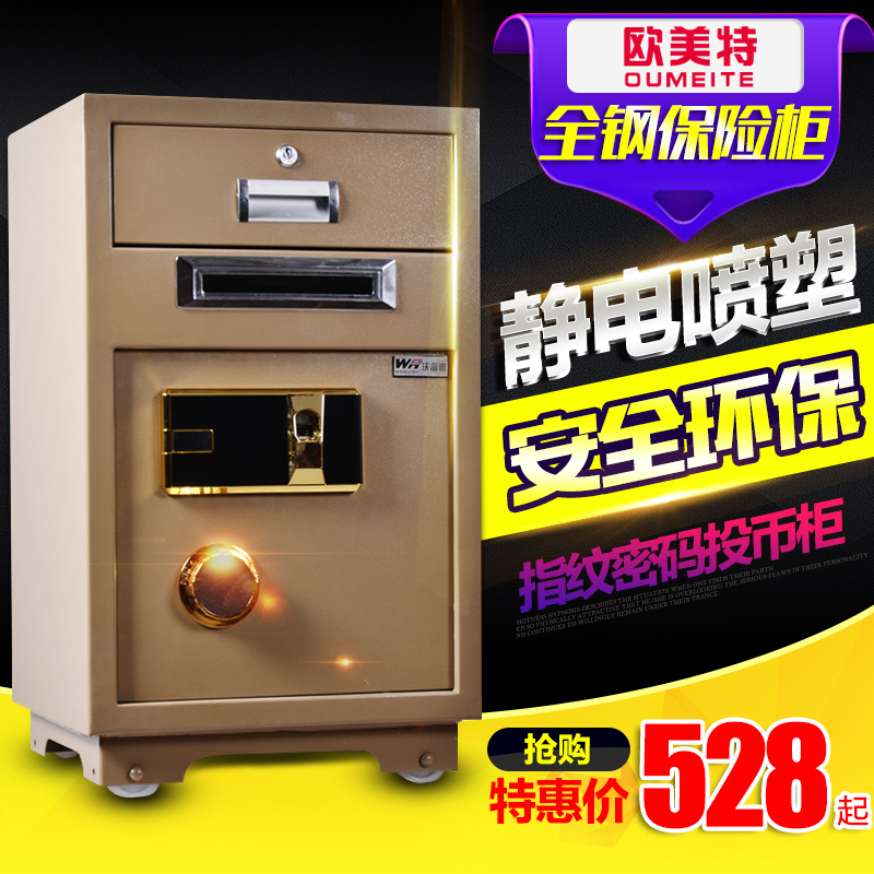 European and american special supermarket coin coin coin safes safes large office 60cm90cm 70CM high