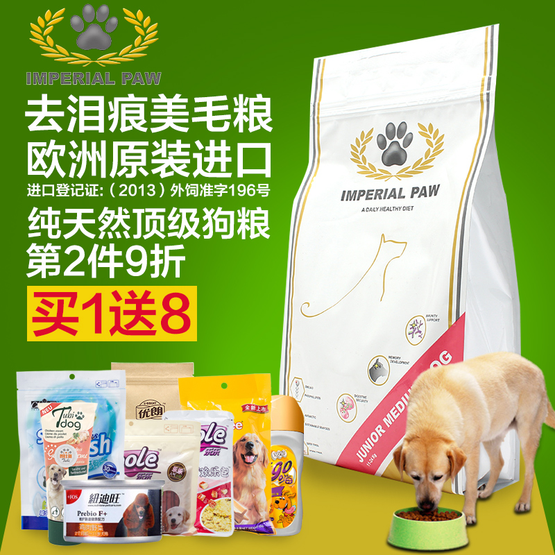 European imported ode hundreds of millions of medium-sized dog puppy dog food satsuma golden retriever dog food 1.5 kg us gross to tears
