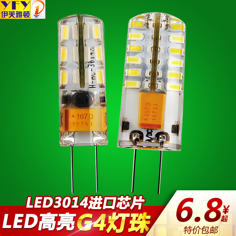 Ev v small light bulb g4 led lamp beads crystal lamp light source lamp beads 3 w low highlighting energy saving bulb inserted pins