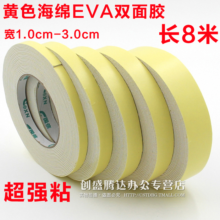 Eva strong adhesive foam sponge sided tape yellow double sided tape width 0CM 1-3. hook sided foam tape