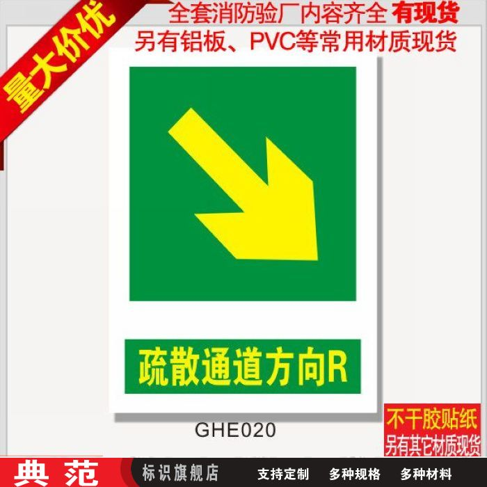 Evacuation routes right direction signage stickers fire safety signs signs escape signs customized cards