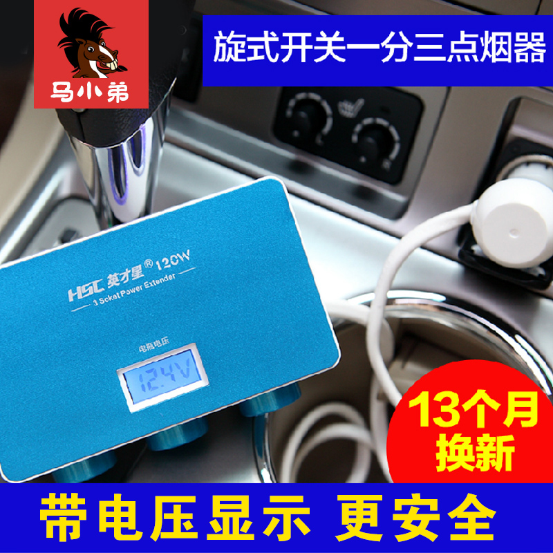 Excellence star dragged three cigarette lighter with switch dragged three car charger car battery voltage monitor automotive supplies