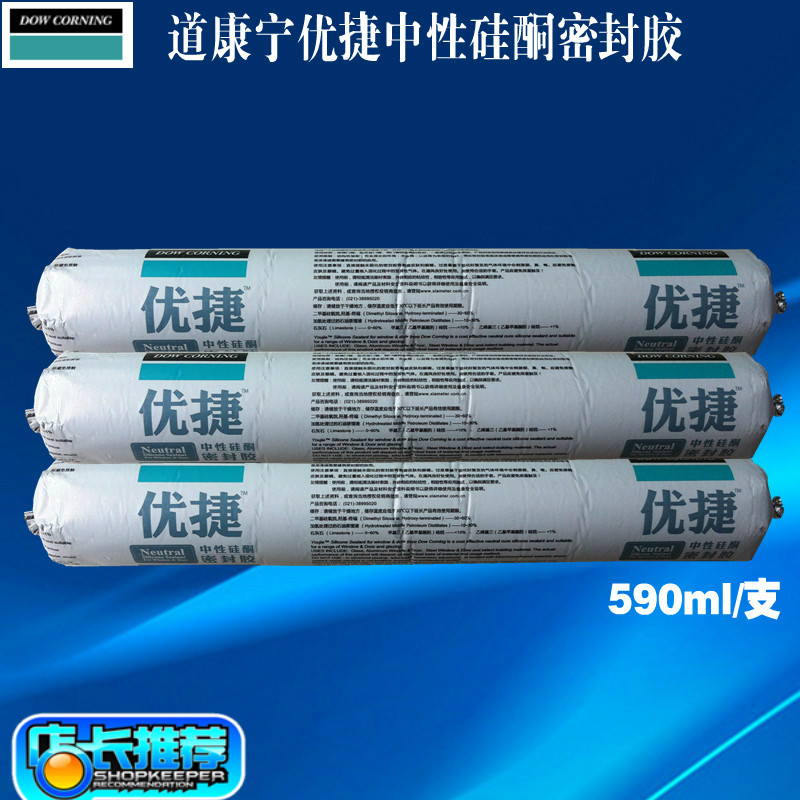 Excellent czech dow corning silicone sealant weathering silicone rubber sealant soft plastic glass curtain wall facades structural adhesive