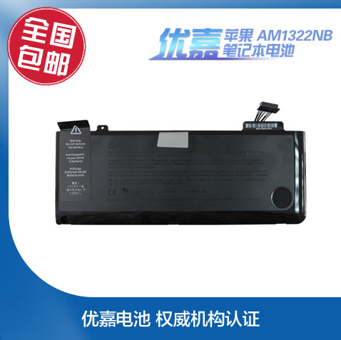 Excellent kerry [sf distribution] apple a1322 a1278 mb990 mc700 laptop battery applicable