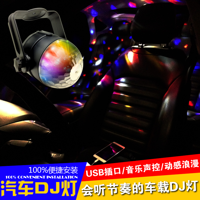 Excellent light car dj lights music sound rhythm sound home colorful led strobe lights ambient lighting decorative lights