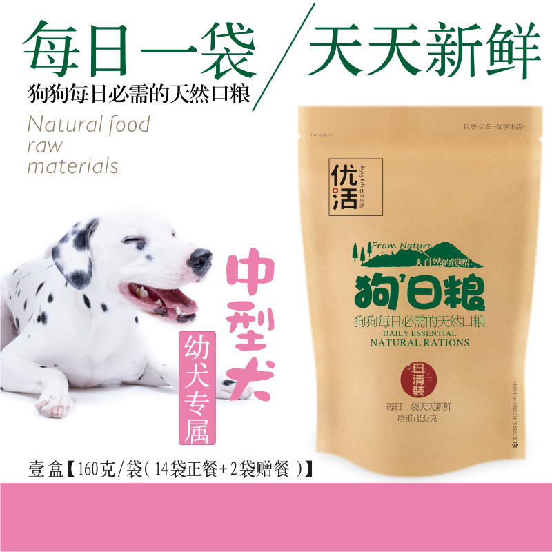 Excellent live motherfucking 2240g medium-sized dog puppy dog food natural dog food naigao satsuma gold mao demu huskies schnauzer