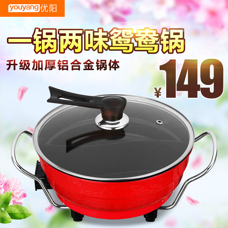 Excellent yang household JSL-99 korean multifunction electric pan nonstick pot cooker electric skillet electric cooker and cook pot Wok