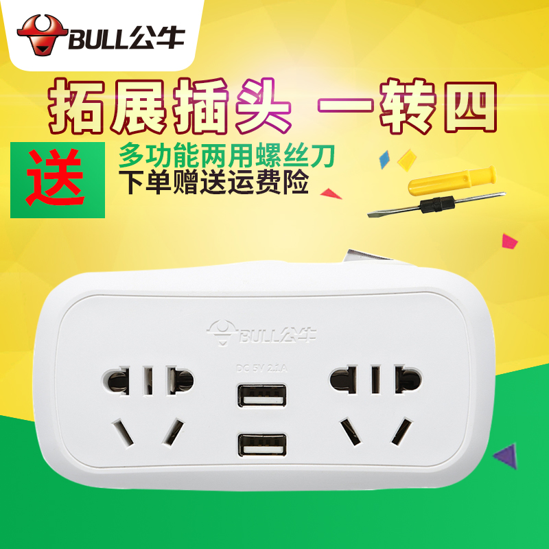 Expand wireless flapper bulls socket a turn two converter with a switch a turn more power plug with dual usb