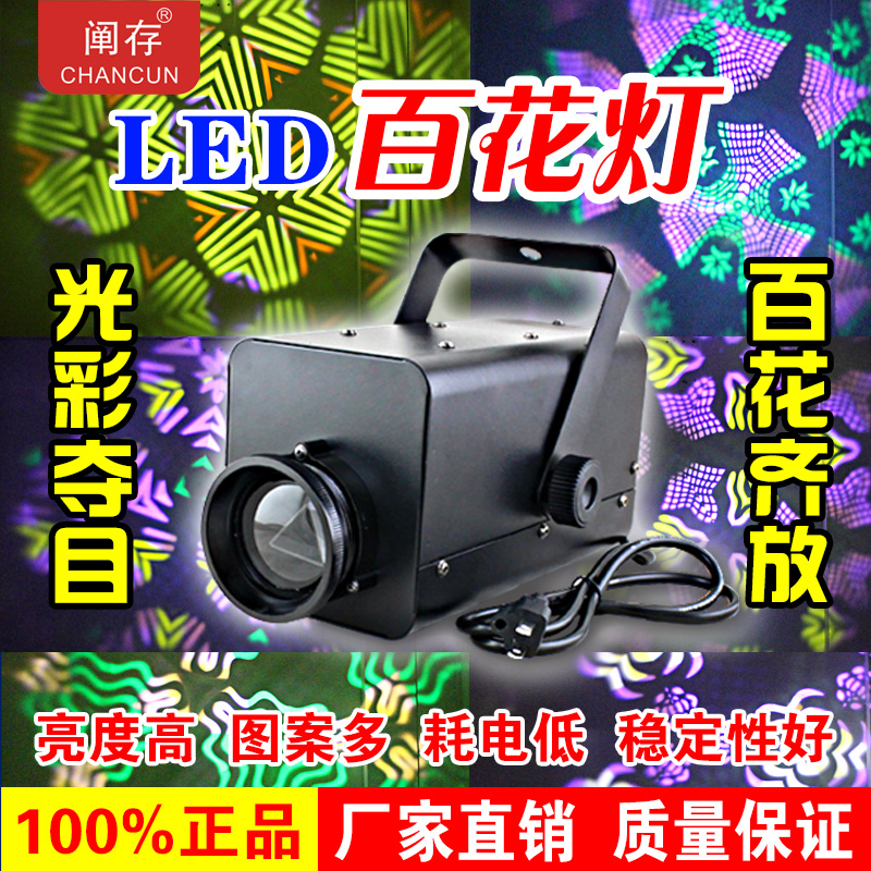 Explain the deposit millefleurs led lights wedding stage background light ktv laser light bar ballroom stage background