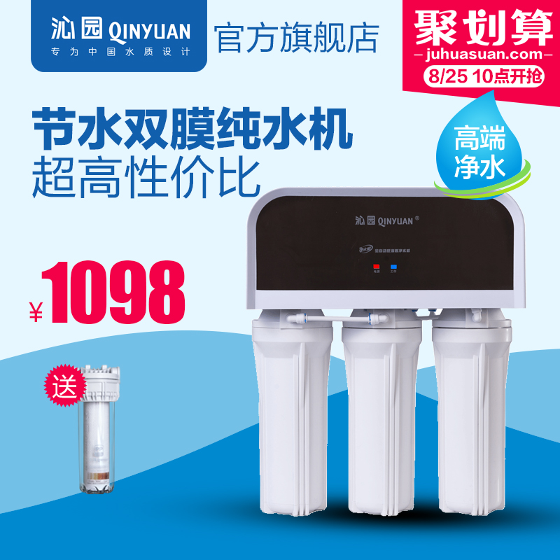 [Explosion models] patio water purifier filter 185dt [five] household drink straight ro reverse osmosis water saving water Machine poly