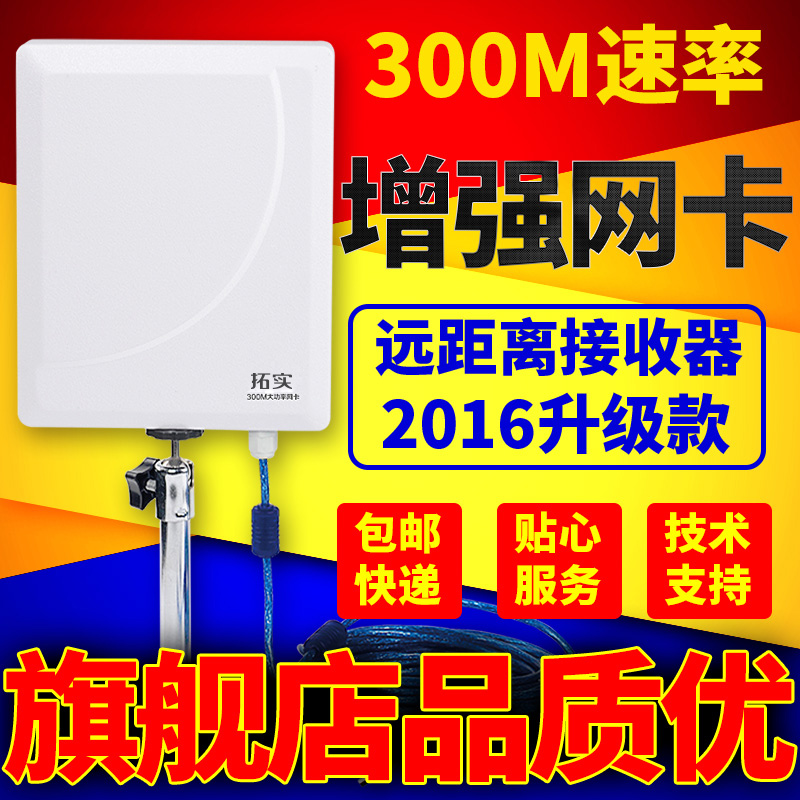 Extension is N815 m high power usb wireless card desktop computer wifi network signal enhancement receiver connected to the