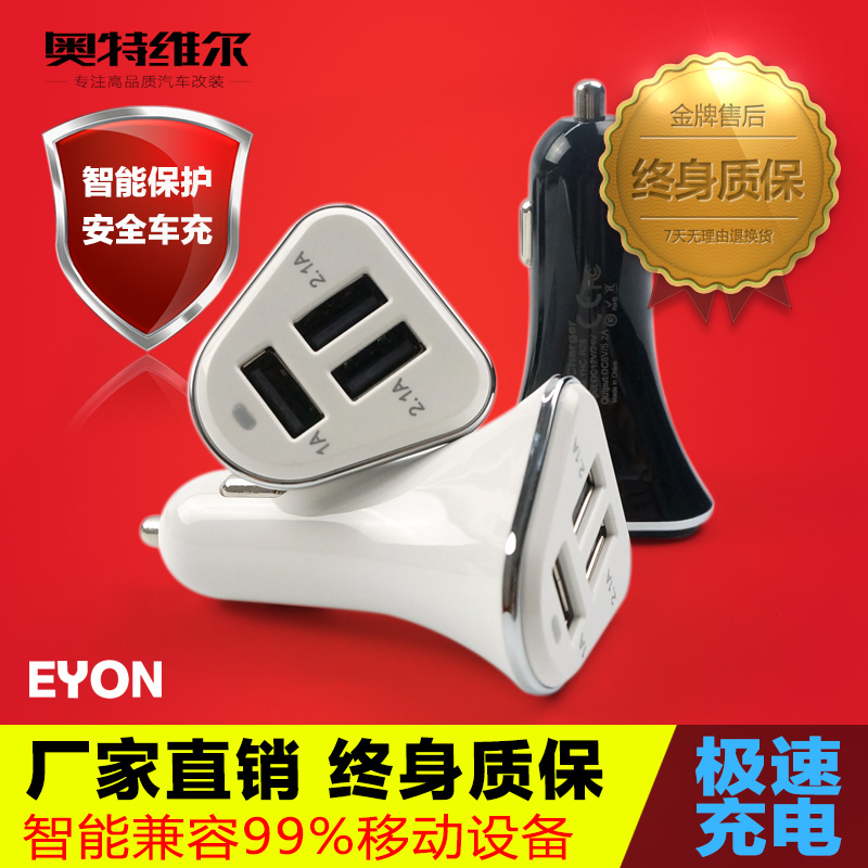 Eyon car with a car phone charger dual usb smart car charger universal dragged three cigarette lighter adapter