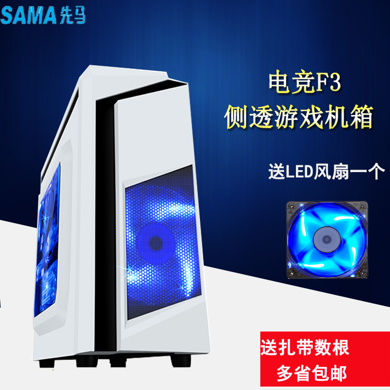 F3' esports gaming chassis first horse desktop office computer mini mini big power under the home side through home machine