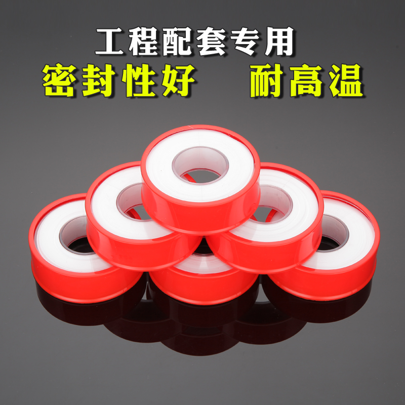 Factory wholesale gas thick raw material with raw tape sealing tape tape small roll 20 m water a free mail box