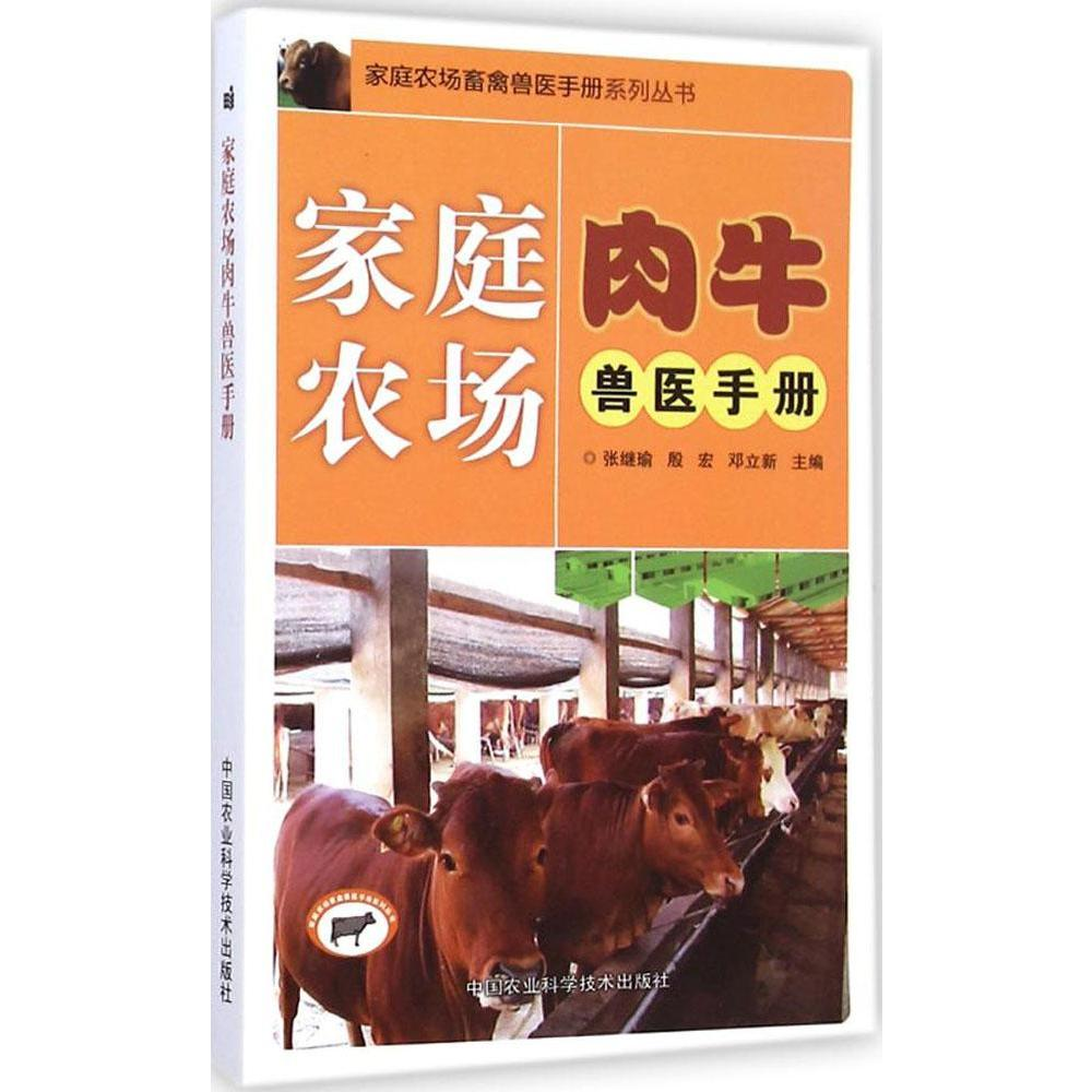 Family farm cattle veterinary manual/family farms livestock and poultry veterinary manual series of books selling books