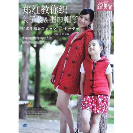 Family fitted & scarves hats shipping zheng teach you weave (with cd-rom) handmade ladies wool sweater knitting books Family fitted hat scarf knitting knitting book the most complete