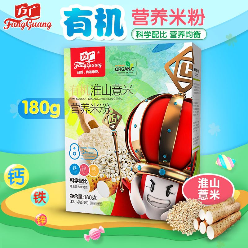 Fang guang baby food supplement infant organic yam barley nutrition rice 180g