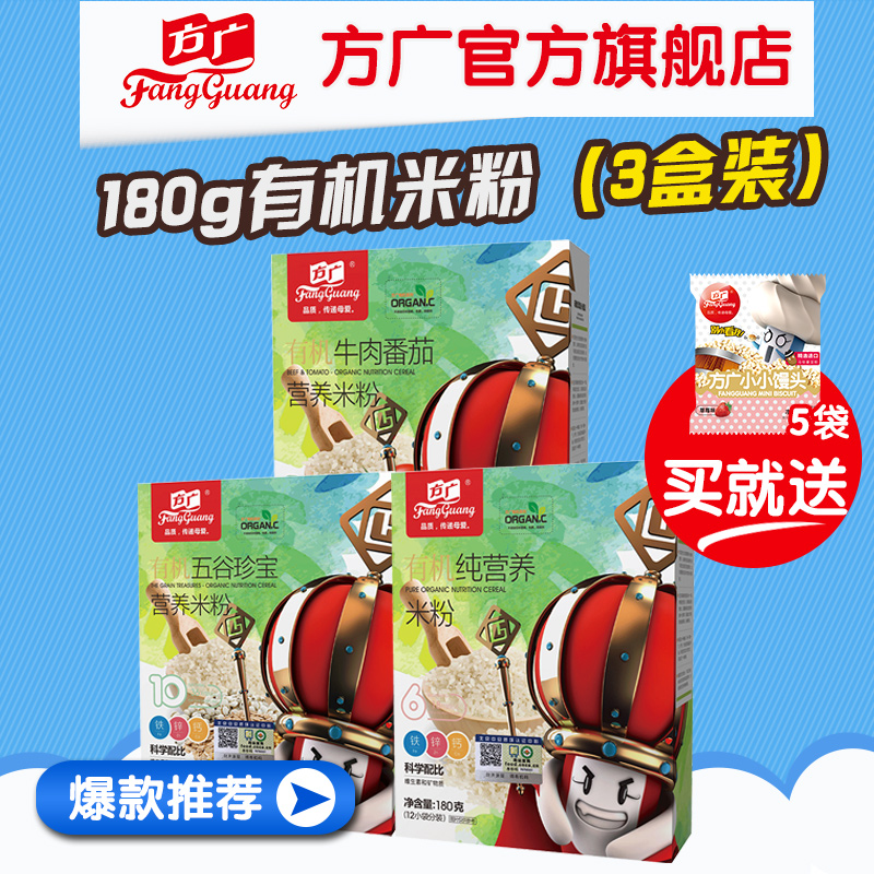 Fang guang infant food supplement organic pure nutrition rice + beef tomato + grains jane treasure 180g * 3 box