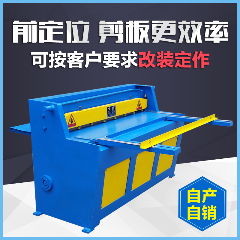 [Fang wei lengye] small electric shears shearing machine shearing electric turbine mechanical gear machine