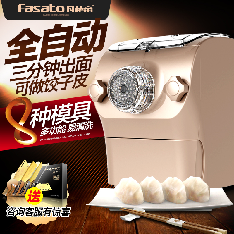 Fasato/van sa di intelligent household automatic pasta machine dumpling and noodle machine small electric pressing machine