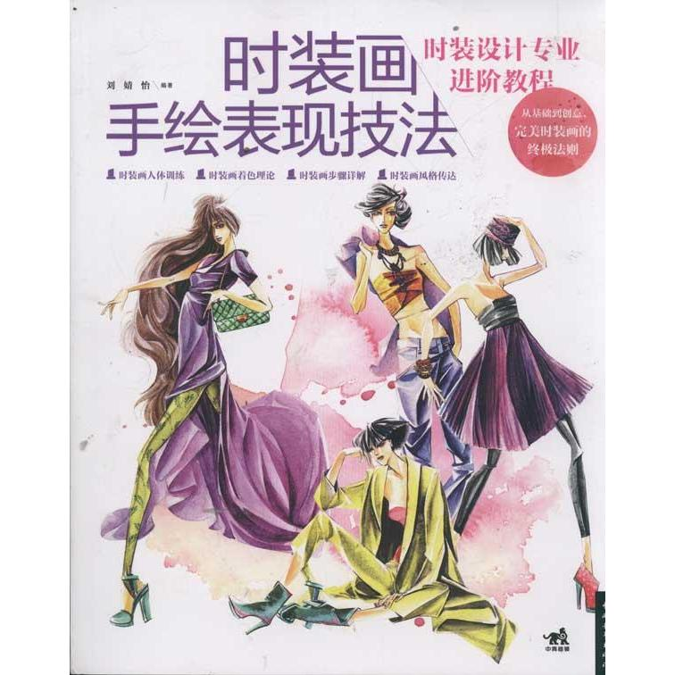 Fashion design advanced tutorial: fashion drawing freehand performance techniques xinhua bookstore genuine selling books