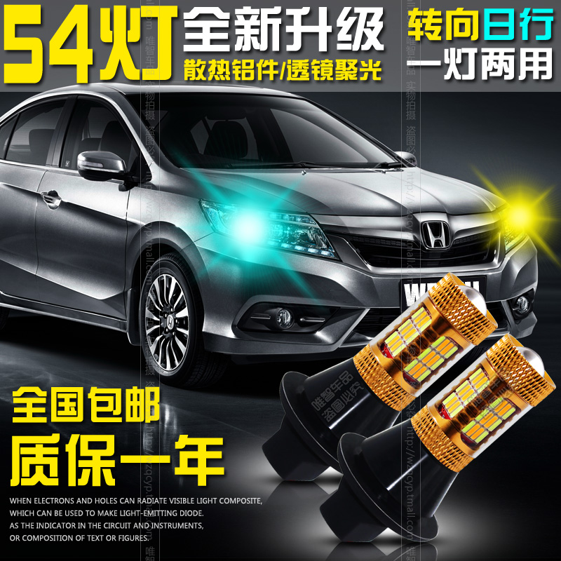 Faw dedicated led turn signal light bulb with daytime running lights dual mode jiabao charade yaris xenia free wind chun chun faction faction