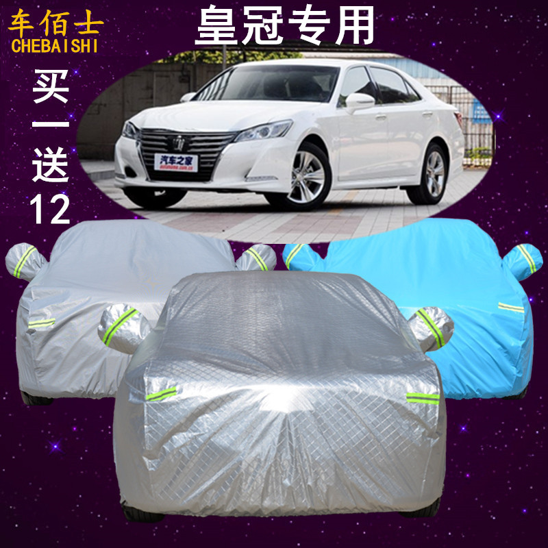 Faw toyota's new crown car cover special sewing thicker insulation sunscreen car hood rain and dust sun shade car cover poncho