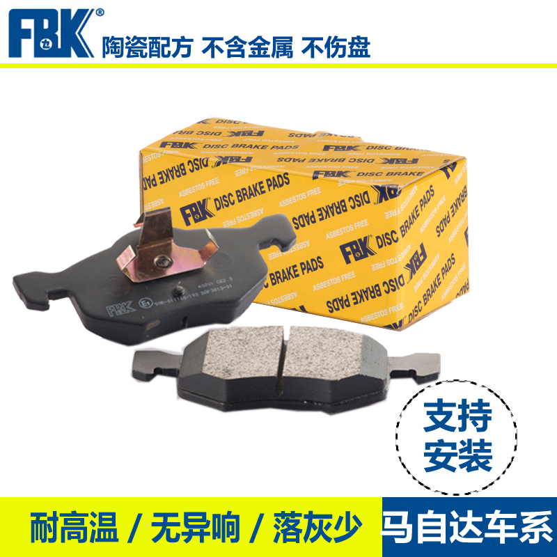 Fbk brakes ceramic brake pads mazda 6m3 star cheng jin xiang rui wing cx5cx7 m5m8 car front and rear leather