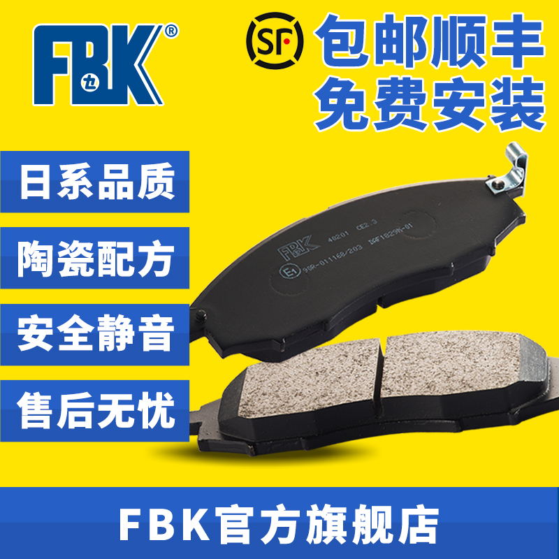 Fbk ceramic brake pads volkswagen new bora magotan sagitar high 4 golf 6 jie reached cc caddy front and rear leather