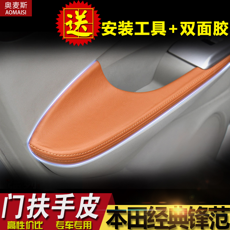 Feng fan honda classic/å¥çcar door foreskin leather interior refit door rotary hand armrest cushion cover