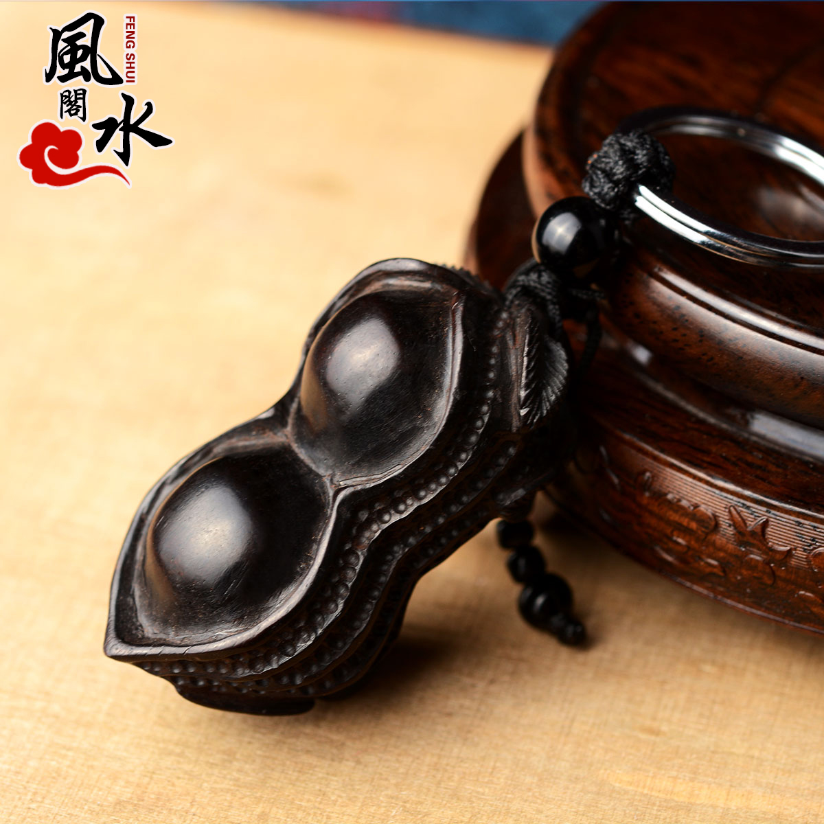 Feng shui house mahogany calabash gourd peanut hand pieces car keychain pendant to help the cause of creative home