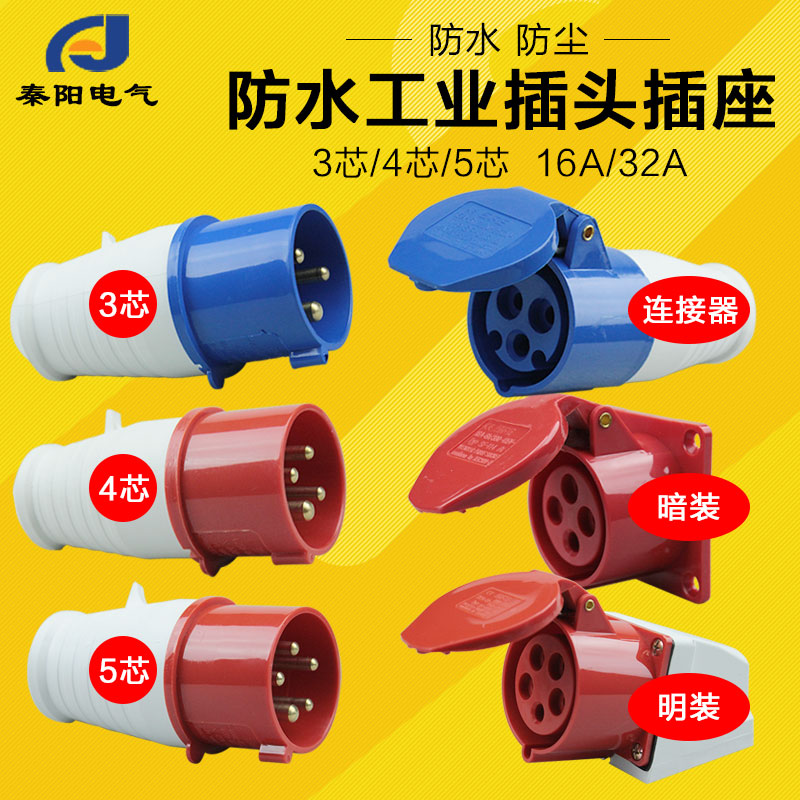 Feng waterproof industrial plug and socket 3 core 4 core 5 core 16a 32a aviation plug and socket connector male and female