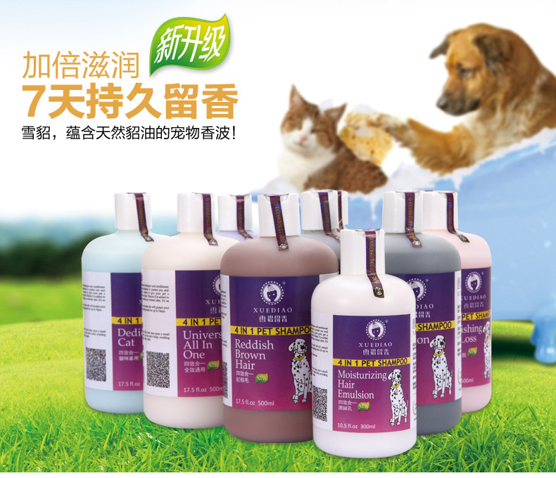 Ferrets full effect shower gel antibacterial flea bath pet dog shampoo shower gel free shipping 500 m cat shampoo