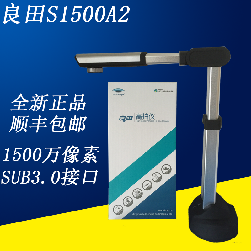 Fertile high shot instrument 15 million pixels S1500A2  a2 s1500a2 format fertile high shot scanner