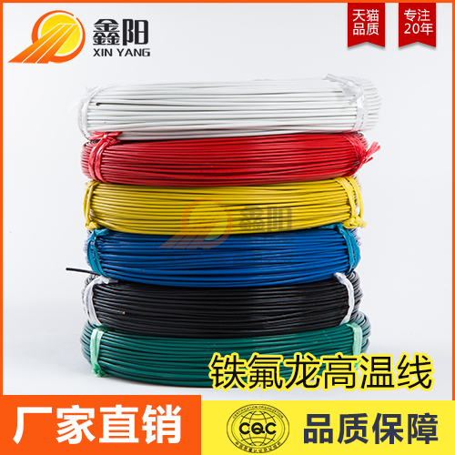 Ff46-1 af200 teflon high temperature wire temperature wire 1.2 square 19 root 0.28 tinned copper wire