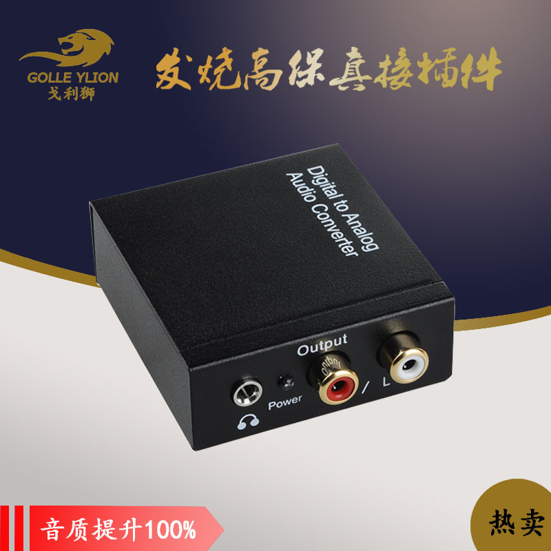 Fiber coaxial digital to analog converter turn red and white audio optical fiber coaxial turn into 3.5 2rca out