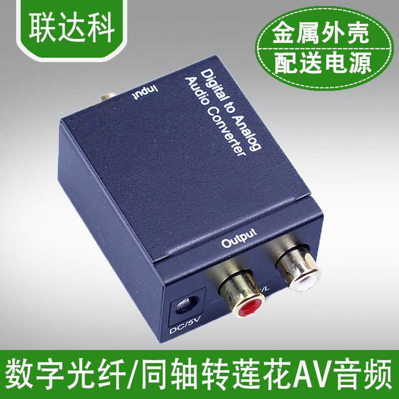 Fiber coaxial spdif digital to analog audio l/r converter digital audio to analog audio decoder
