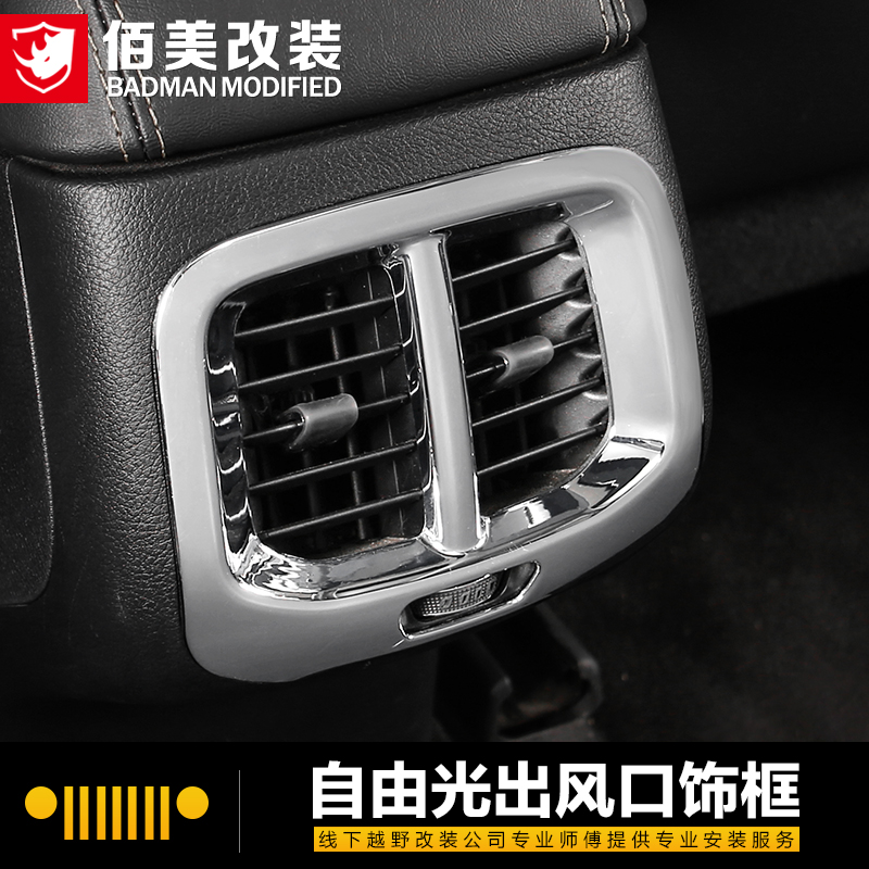 Fick dedicated guangqi JEEP2016 domestic freedom liberty light out of the wind mouth decorative frame interior conversion accessories