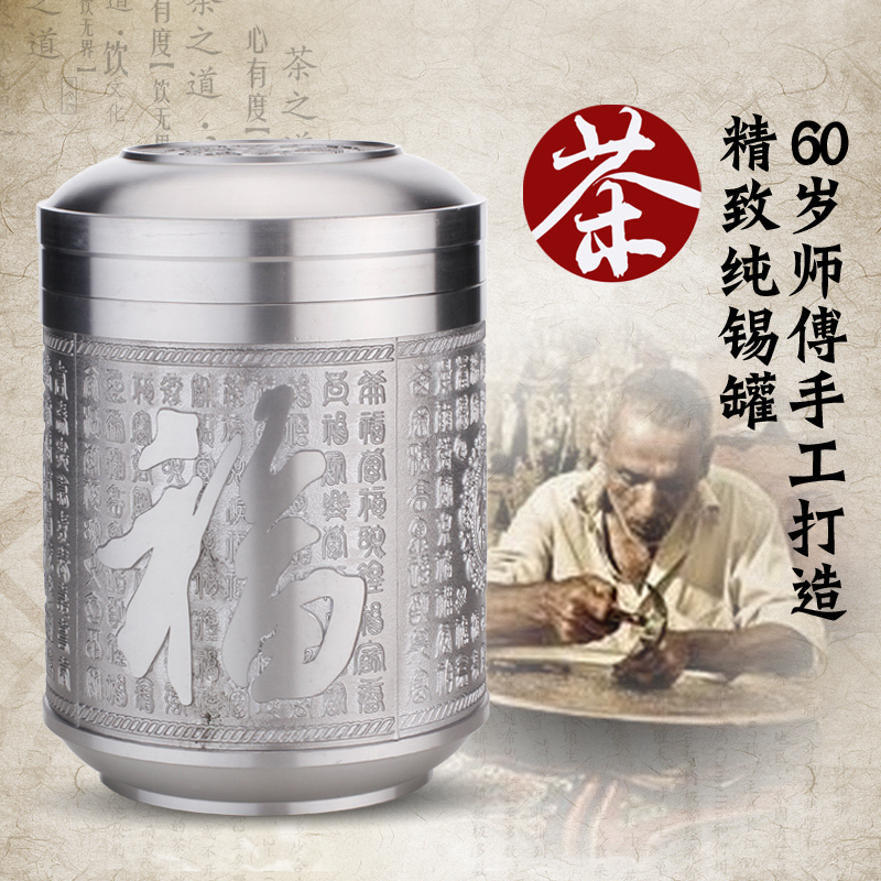 Fietser medium metal seal chaguan pure tin tea caddy tin cans tin tea box custom tea packaging