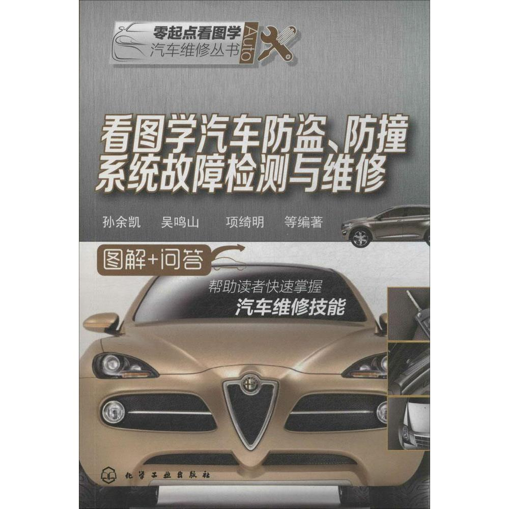 Figure learn car burglarproof ã collision avoidance system fault detection and repair genuine selling books