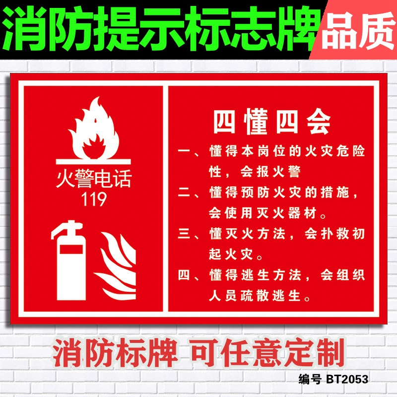 Fire call 119 four understand the four fire tips signage signs on the factory inspection factory standard oem