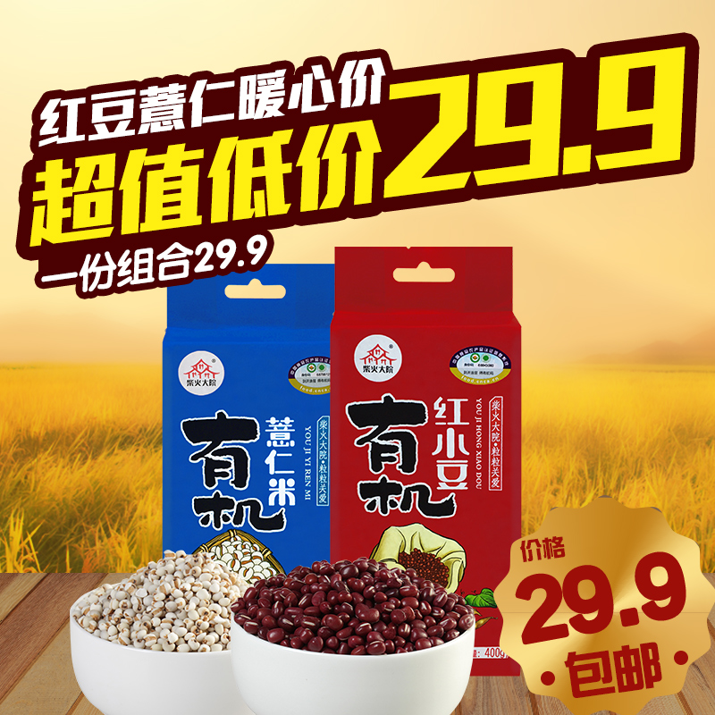 Firewood yard wuchang northeast grains whole grains beans 400g + g combination of red beans barley barley rice porridge soup post
