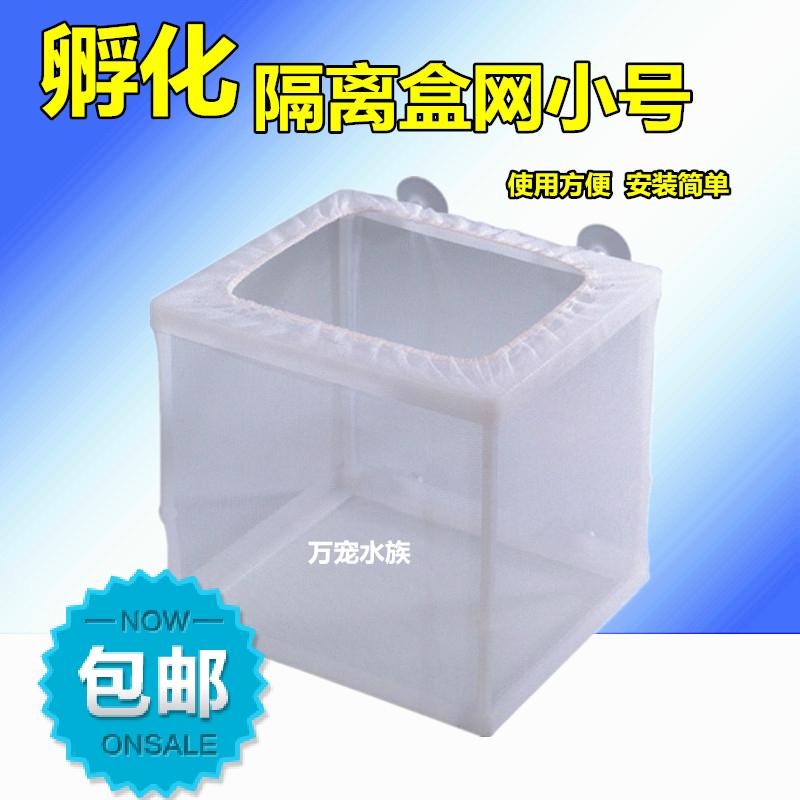 Get Quotations · Fish tank aquarium incubator production of small fish tropical fish breeding isolation box box box hatch